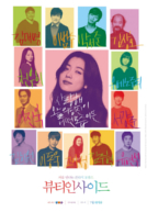 TheBeautyInside-poster