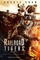 railroadtigers-poster