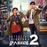 detectivechinatown2_profile