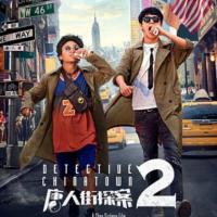 detectivechinatown2_profile